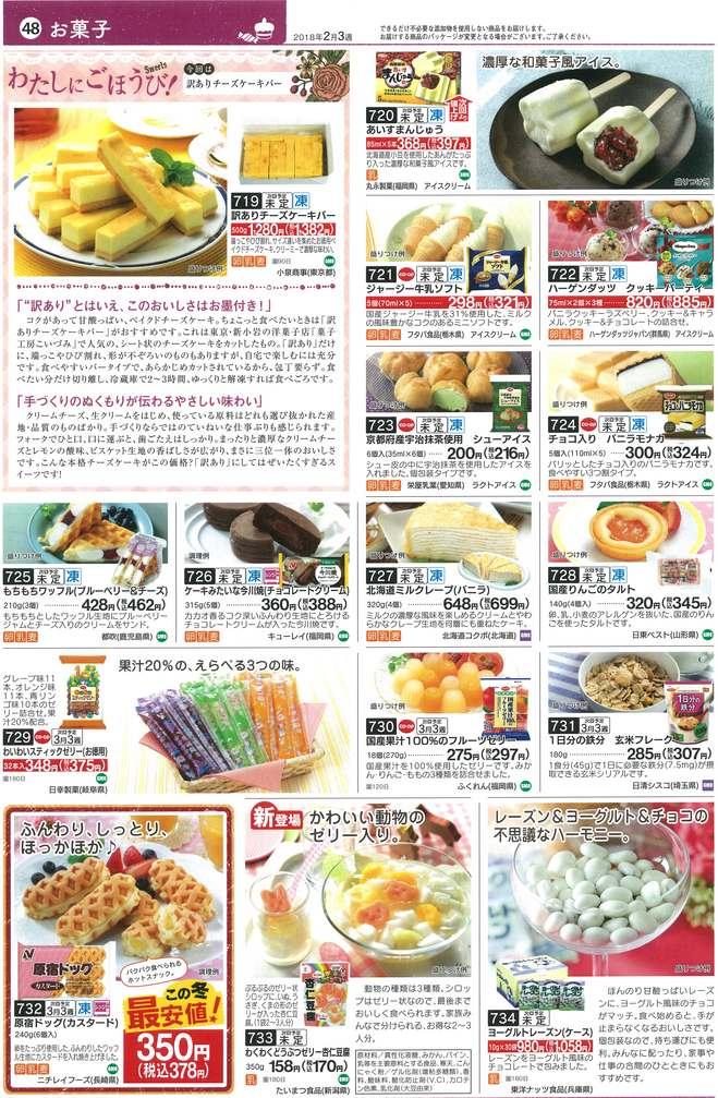 180208_shukuruomake.jpg