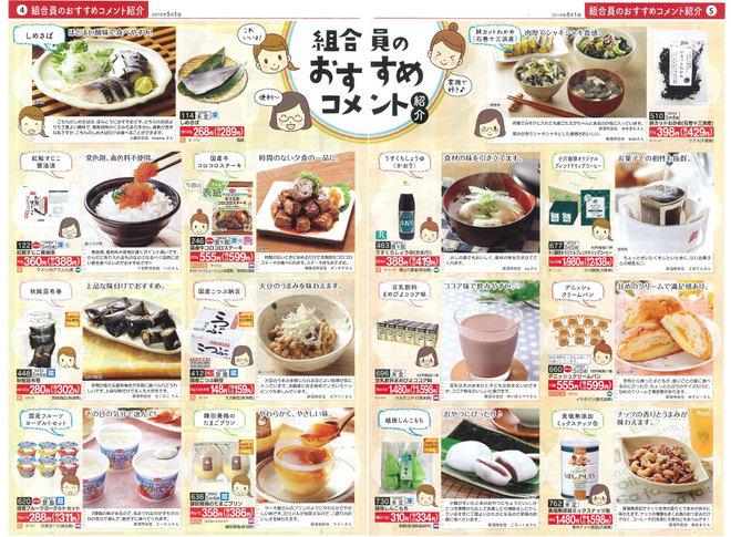 180416_shukuru2.jpg