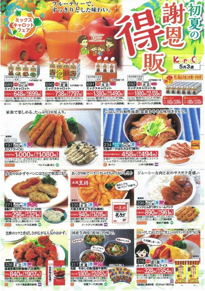 180503_shukuruomake1.jpg