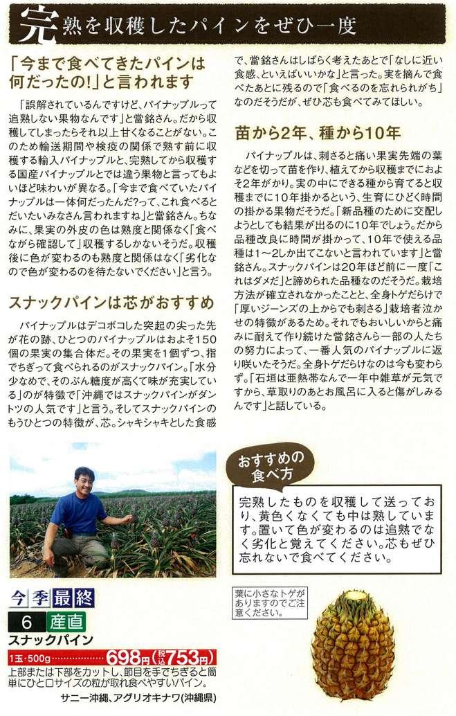180509_sanchikara3.jpg