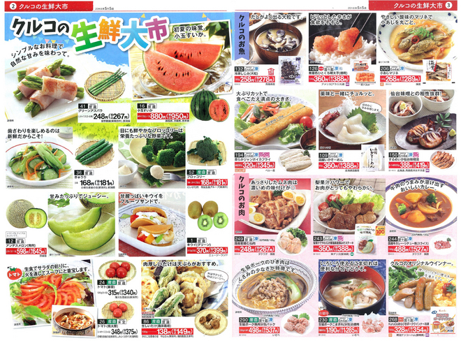 180514_shukuru1.jpg