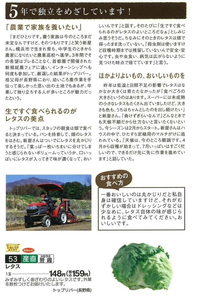 180517_sanchikara3.jpg