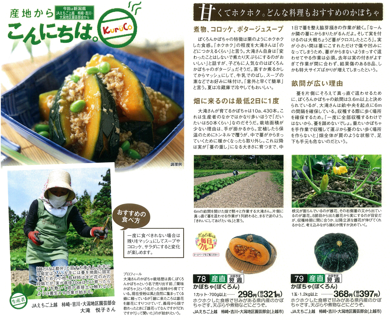 180704_sanchikara.jpg