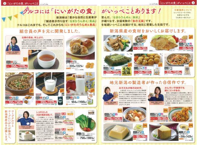 180712_shukuruomake.jpg