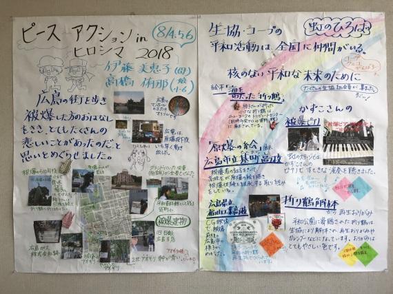 参加者からの報告(模造紙)①