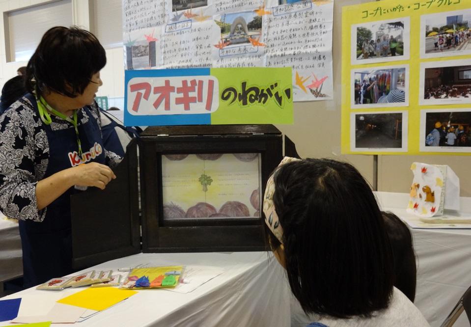 復興支援と平和のコーナーでは紙芝居の読み聞かせもありました。